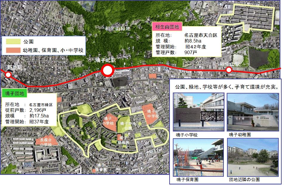 名古屋市緑区鳴子地区  UR鳴子団地